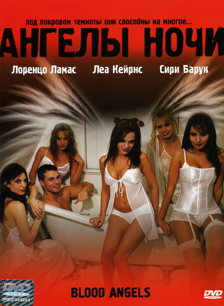Ангелы ночи  на DVD