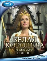Белая королева 1 Сезон (10 серий) (3 Blu-ray)