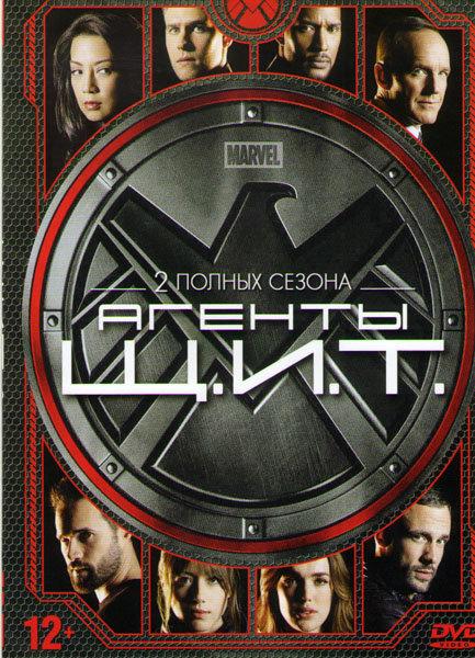 Агенты ЩИТ 1,2 Сезоны (44 серии)  на DVD