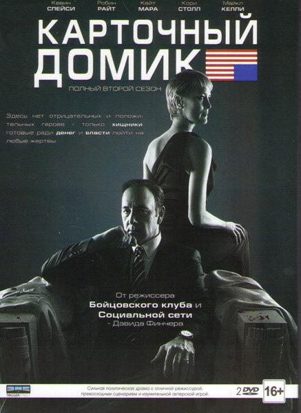 Карточный домик 2 Сезон (13 серий) (2 DVD)
