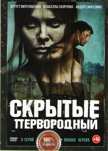 Скрытые Первородный (8 серий) на DVD