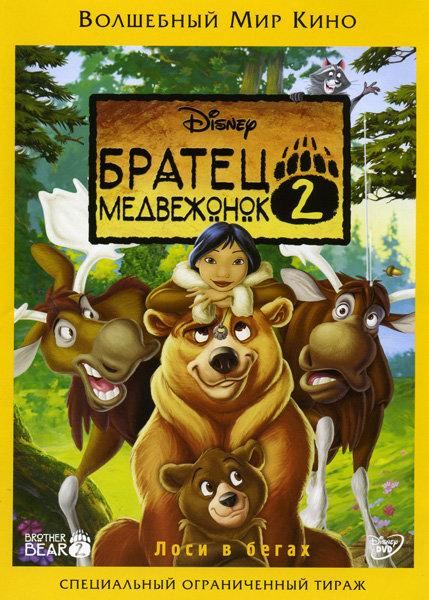 Братец медвежонок 2 Лоси в бегах  на DVD