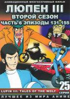 Люпен 3 2 Сезон 6 Часть (131-155 серии) (2 DVD)