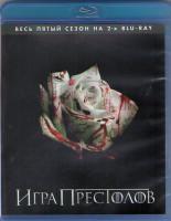 Игра престолов 5 Сезон (5 серий) (Blu-ray)