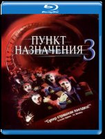 Пункт назначения 3 3D (Blu-ray)