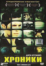 Хроники на DVD
