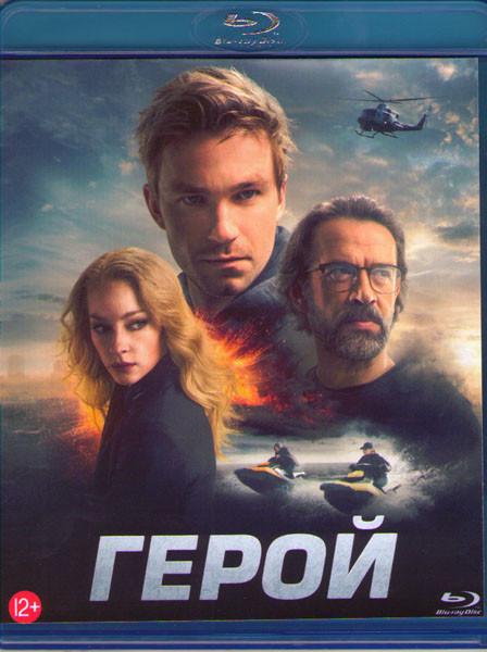 Герой (Blu-ray)* на Blu-ray