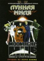 Лунная миля. 1 сезон (12 серий)