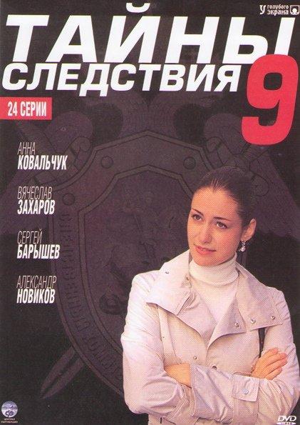 Тайны следствия 9 (24 серии) на DVD