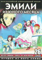 Эмили из Юного Месяца ТВ (26 серий) (2 DVD)