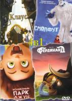 Клаус / Смолфут / Волшебный парк Джун / Фердинанд