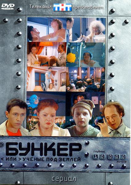 Бункер или Ученые под землей (20 серий) на DVD
