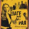 В шаге от рая (20 серий) на DVD