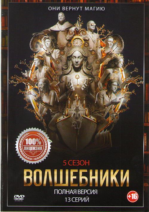 Волшебники 5 Сезон (13 серий) на DVD