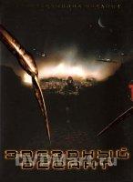 Звездный десант (КиноМания) (2 DVD)