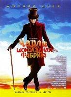 Чарли и Шоколадная Фабрика (2 DVD)