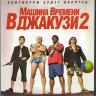 Машина времени в джакузи 2 (Blu-ray)* на Blu-ray