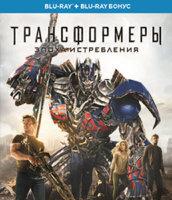 Трансформеры 4 Эпоха истребления (2 Blu-ray)