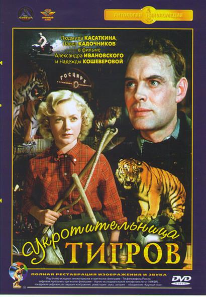 Укротительница тигров* на DVD