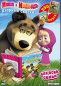 Маша и медведь (9-21 серии) (DVD+Книга)