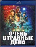 Очень странные дела (Загадочные события) (8 серий) (Blu-ray)