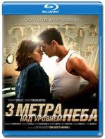 3 метра над уровнем неба (Три метра над уровнем неба) (Blu-ray)
