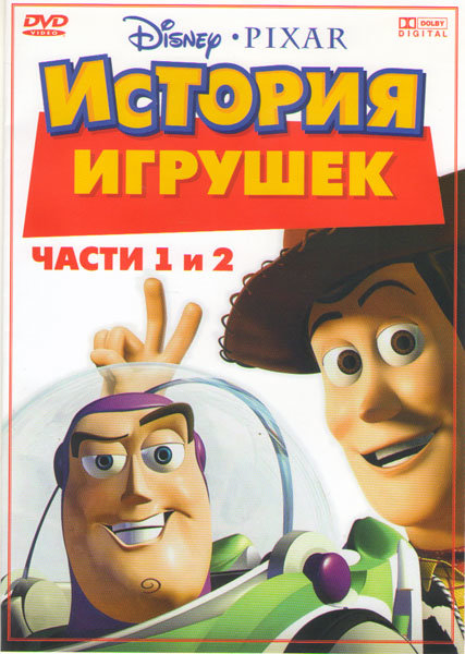 История игрушек 1,2 на DVD