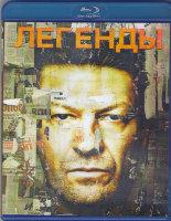 Легенды 2 Сезон (10 серий) (Blu-ray)