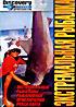 Экстремальные рыболовы / Рыболовные приключения Рекса Ханта (Экстремальная рыбалка) на DVD