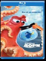 В поисках Дори (Blu-ray)*
