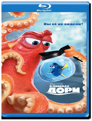 В поисках Дори (Blu-ray)* на Blu-ray