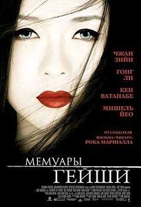Мемуары гейши  на DVD
