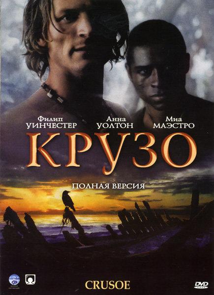 Крузо (13 серий) на DVD