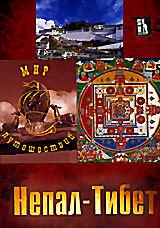 Мир путешествий: Непал-Тибет  на DVD