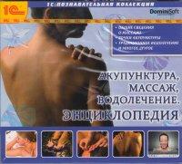 Акупунктура. Массаж. Водолечение. Энциклопедия (PC CD)