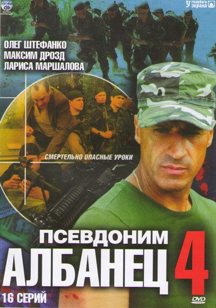 Псевдоним Албанец 4 (16 серий) на DVD