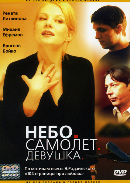 Небо   Самолет  Девушка на DVD