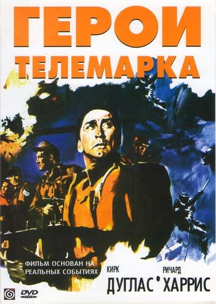 Герои телемарка на DVD