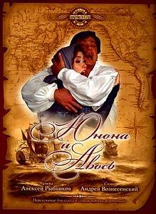 Юнона и Авось (Без полиграфии!) на DVD