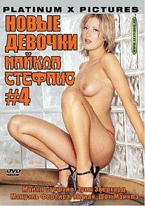 НОВЫЕ ДЕВОЧКИ МАЙКЛА СТЕФАНО 4 на DVD