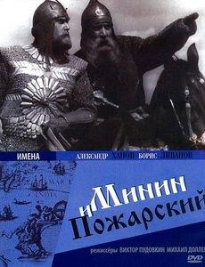 Минин и Пожарский на DVD