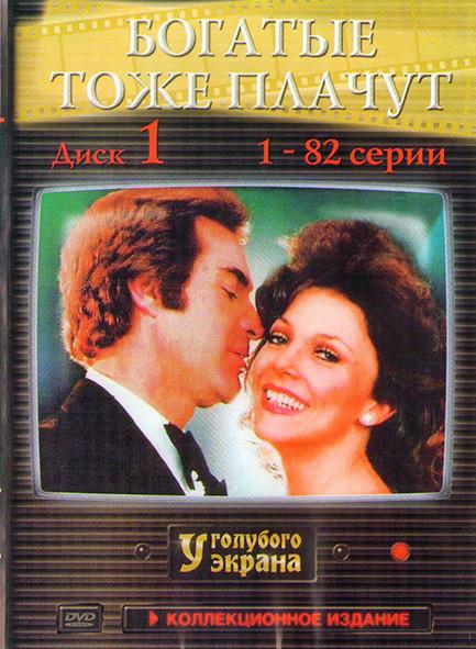 Богатые тоже плачут (244 серии) (6DVD)* на DVD