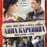 Анна Каренина (8 серий) на DVD