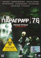 Параграф 78  1 Фильм
