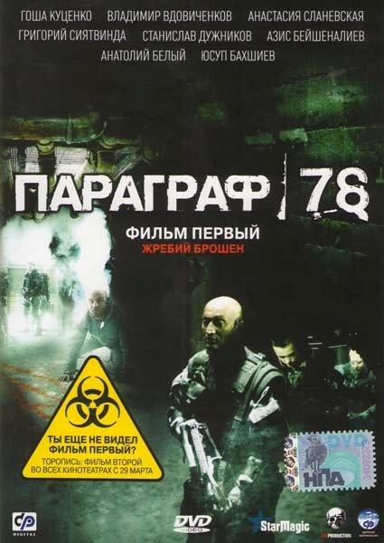 Параграф 78  1 Фильм на DVD