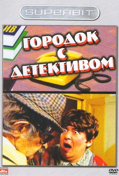 Городок с детективом на DVD