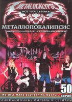 Металлопокалипсис 1,2,3 Сезоны (50 серий) (3 DVD)