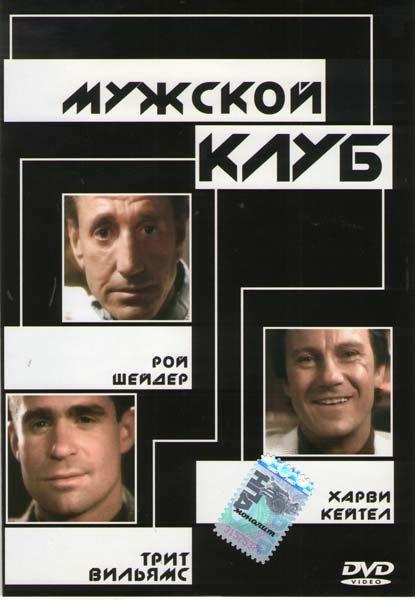 Мужской клуб на DVD