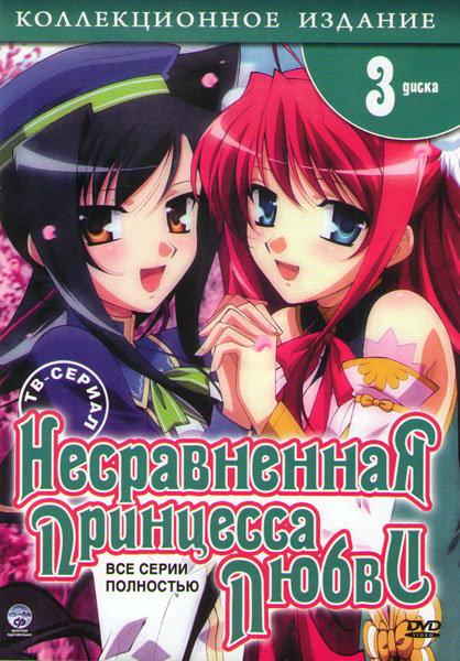 Несравненная принцесса любви 1,2,3 Сезоны (36 серий) (3 DVD) на DVD