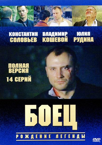 Боец Рождение Легенды (14 серий) на DVD
